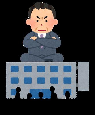 会社の方針への不満