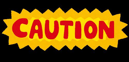転職における注意点