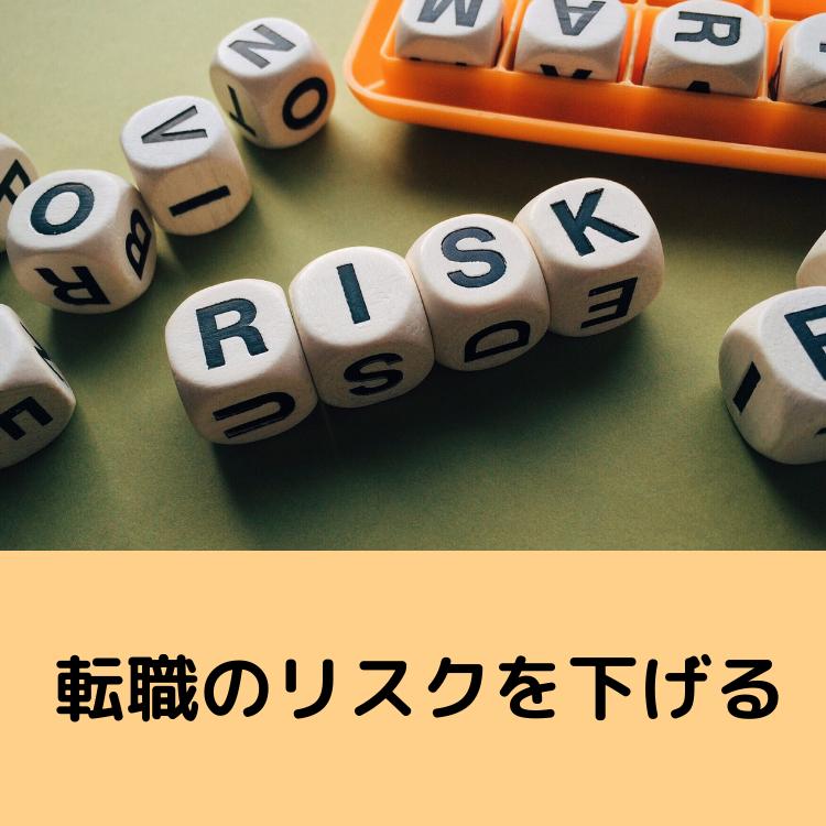 転職のリスクを下げる