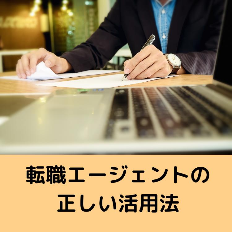 転職エージェントの 正しい活用法