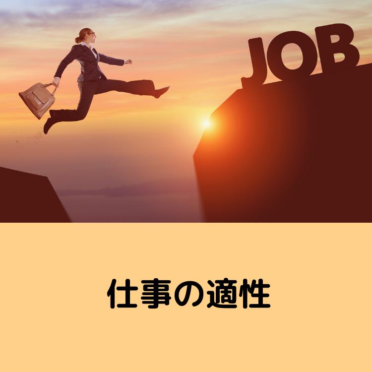 仕事の適性
