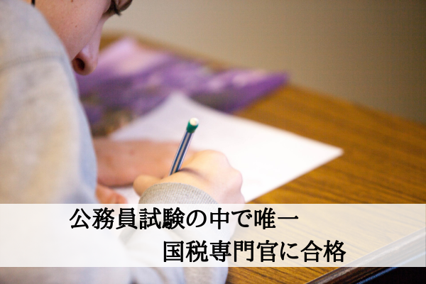公務員試験の中で唯一 国税専門官に合格