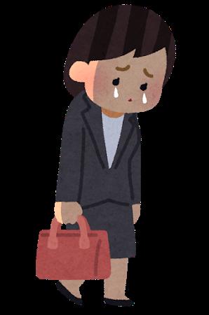 転職活動の苦しみ