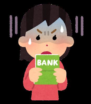 金銭面の不安