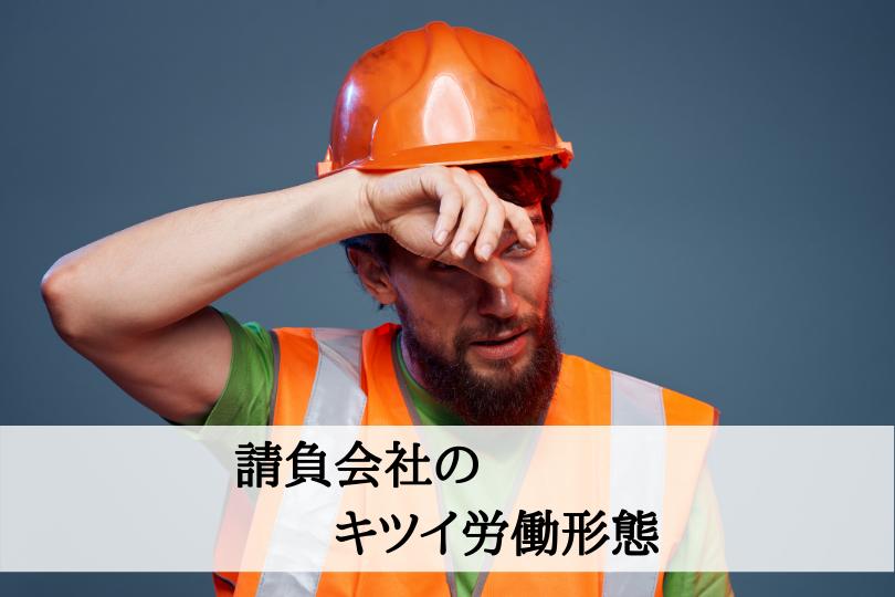 請負会社正社員のキツイ労働形態